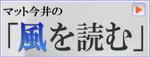 kazewoyomu.jpg