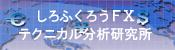 shirohukuro.jpg